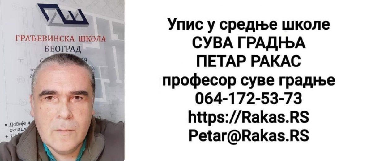 ПЕТАР РАКАС БЛОГ